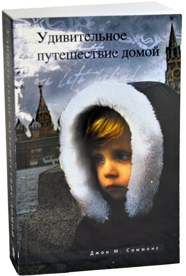 marvelous-journey-home-russian